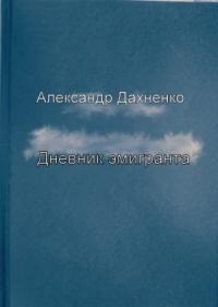 Дневник эмигранта