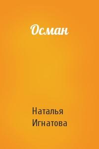 Осман