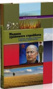Альфрид Изатулин - Медики уранового стройбата