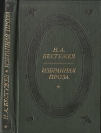 Николай Бестужев - Избранная проза