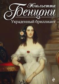 Жюльетта Бенцони - Украденный бриллиант