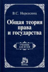 Общая теория права и государства : учебник