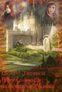 Сказ о Грозной воительнице и о несносном Рыжике