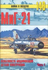 МиГ-21. Особенности модификаций и детали конструкции. Часть 1