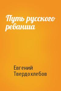 Путь русского реванша