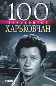 100 знаменитых харьковчан