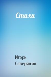Игорь Северянин - Стихи