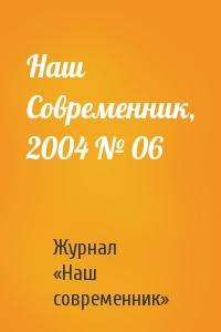Наш Современник, 2004 № 06