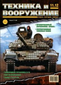 Техника и вооружение 2012 11