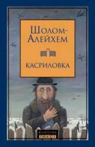 Шолом Алейхем - Не стало покойников