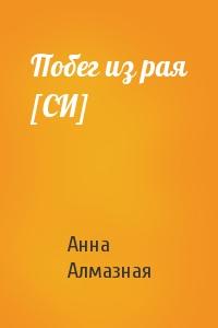 Анна Алмазная - Побег из рая [СИ]