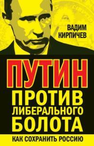 Путин против либерального болота. Как сохранить Россию