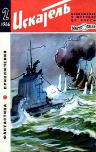 Искатель. 1966. Выпуск №2