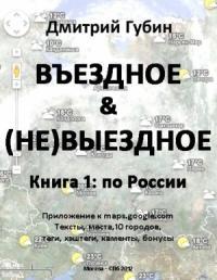 Дмитрий Губин - Въездное + (Не)Выездное