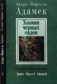 Андре-Марсель Адамек - Хозяин черных садов
