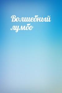 - Волшебный лумбо