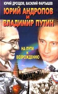 Юрий Андропов и Владимир Путин. На пути к возрождению