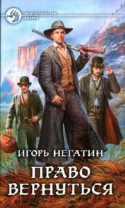 Игорь Негатин - Право вернуться
