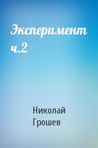 Эксперимент ч.2