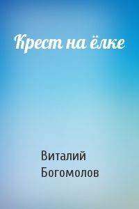 Виталий Богомолов - Крест на ёлке