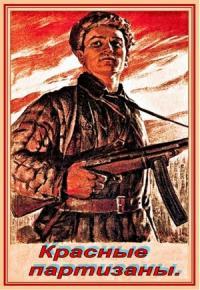 Красные партизаны (СИ)