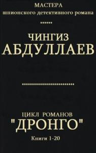"""Цикл романов  """"Дронго """". Кн. 1-20"""
