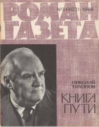 Николай Тихонов - Книга пути