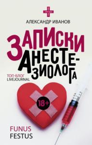 Записки анастезиолога