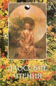 Буддизм Религия - Даосские чтения: Изречения древнекитайских мудрецов