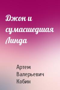 Артем Валерьевич Кобин - Джон и сумасшедшая Линда