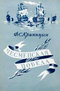 Чесменская победа