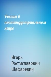 Россия в постиндустриальном мире