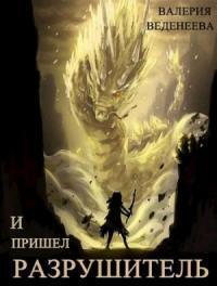 Валерия Веденеева - И пришел Разрушитель. Том 2