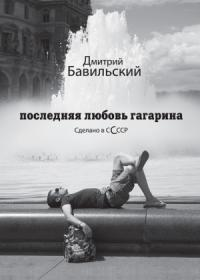 Последняя любовь Гагарина. Сделано в сСсср