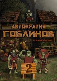 Автократия Гоблинов 2