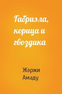 Жоржи Амаду - Габриэла, корица и гвоздика