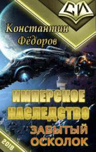 Константин Владимирович Федоров - Забытый осколок [OCR]