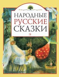 Народные русские сказки (сборник)