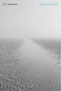 Винфрид Зебальд - Кольца Сатурна. Английское паломничество