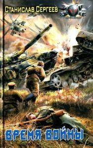 Время войны