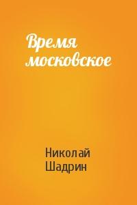 Время московское