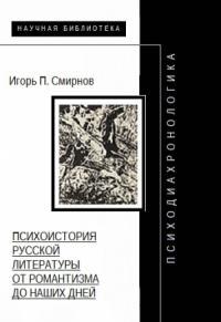 Психодиахронологика: Психоистория русской литературы от романтизма до наших дней