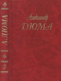 Собрание сочинений в 50 томах. Том 3. Две Дианы