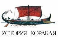История корабля. Вып. 1. Изд. 2-е, переработанное