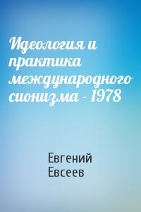 Идеология и практика международного сионизма - 1978