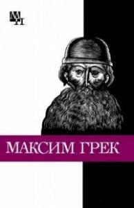 Михаил Громов - Максим Грек