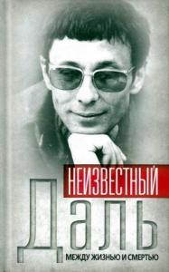 Александр Иванов - Неизвестный Олег Даль. Между жизнью и смертью