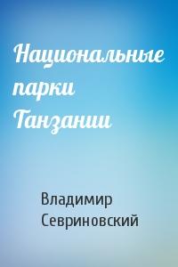 Владимир Севриновский - Национальные парки Танзании