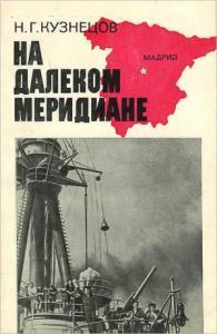 Николай Кузнецов - На далеком меридиане