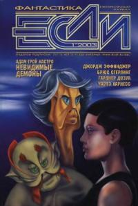 «Если», 2003 № 01
